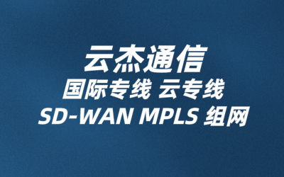 SD-WAN功能解决企业广域网性能优化问题
