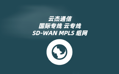 MPLS连接成本与设计